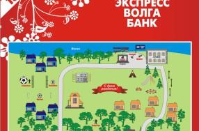 """15 лет компании """"Экспресс-Волга Банк"""""""