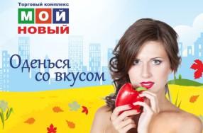 """Рекламная акция """"Оденься со вкусом"""" в торговом комплексе """"Мой Новый"""""""