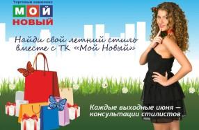 """Рекламная акция """"Стильный июнь"""""""
