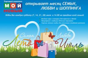 Рекламная акция «Июль – месяц Семьи, Любви и Шоппинга!»