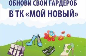 Торговый комплекс «Мой Новый» объявляет весну!