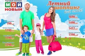 """Рекламная акция """"Летний шоппинг всей семьёй!"""" в ТК """"Мой Новый"""""""