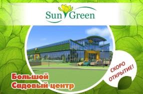 """СКОРО! Открытие большого садового центра """"Sun Green""""!"""