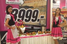 Oktoberfest в Media Markt!