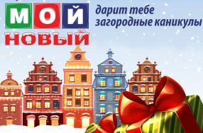 """Акция в ТК """"Мой Новый"""" """"Совершай покупки - получай путёвки!"""""""