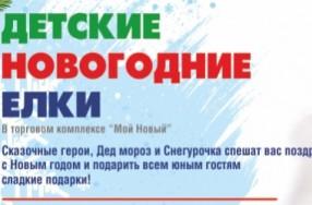 """Детские новогодние праздники в ТК """"Мой Новый"""""""