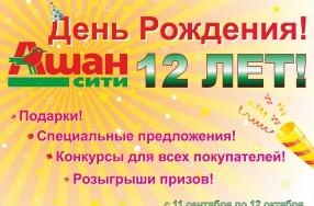 """День рождения """"АШАН"""""""