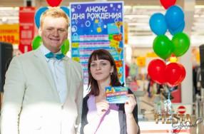Рекламная акция в День рождения АШАН!