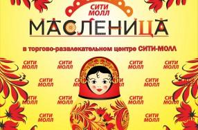 """Масленица 2015! Встретим Весну вместе в ТРЦ """"СИТИ-МОЛЛ""""!"""