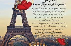 """Для Вас 14 февраля - в день Св. Валентина: подарки, сюрпризы и вечеринка в стиле """"Париж"""""""